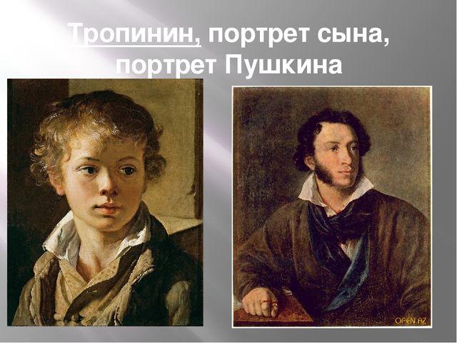Тропинин, портрет сына, портрет Пушкина
