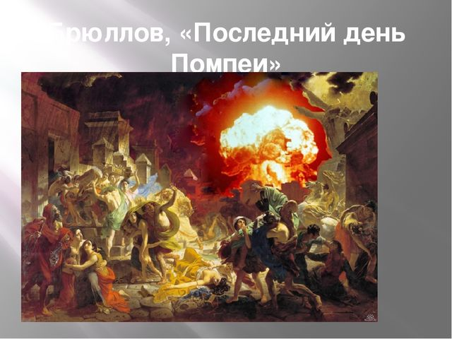 Брюллов, «Последний день Помпеи»