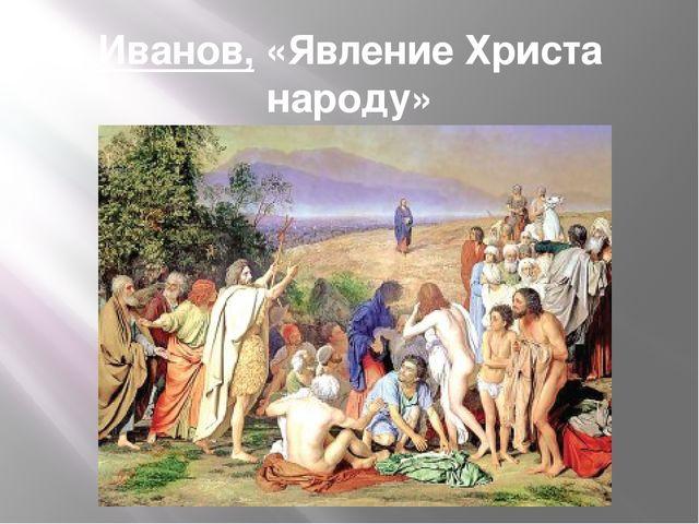 Иванов, «Явление Христа народу»