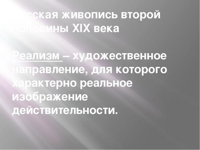 Русская живопись второй половины XIX века Реализм – художественное направлени...