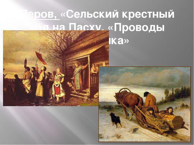 Перов, «Сельский крестный ход на Пасху, «Проводы покойника»