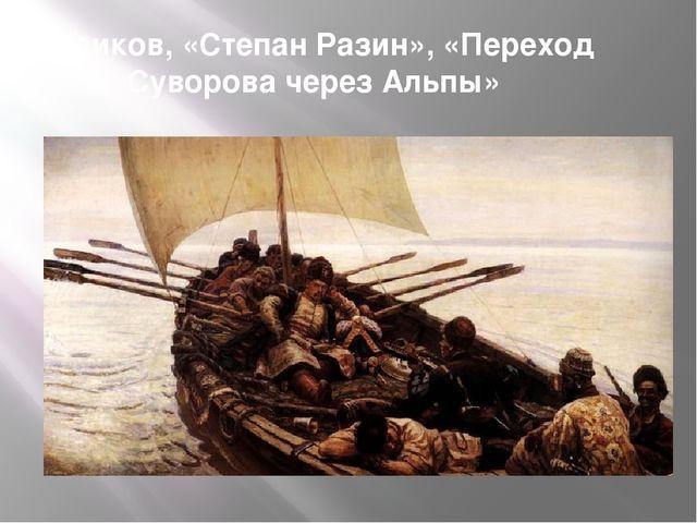 Суриков, «Степан Разин», «Переход Суворова через Альпы»