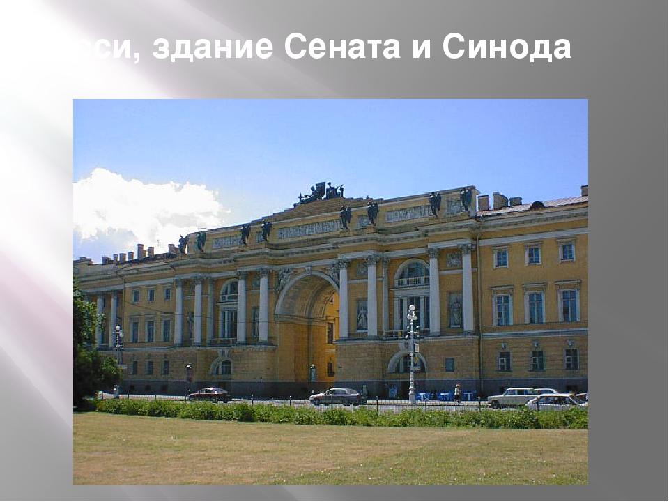 Росси, здание Сената и Синода