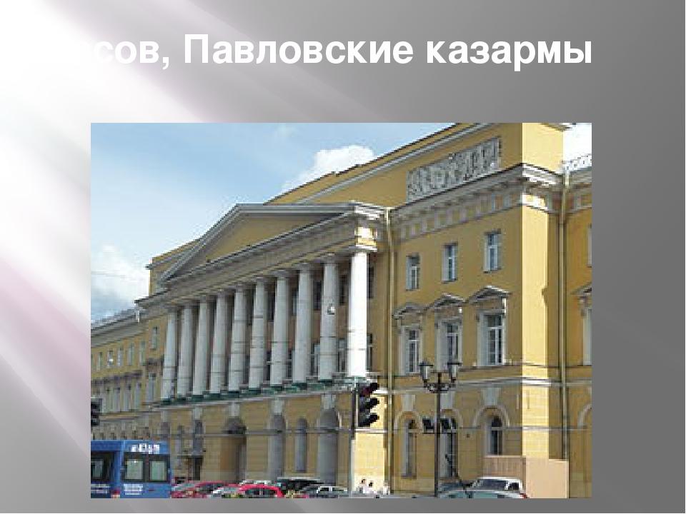 Стасов, Павловские казармы
