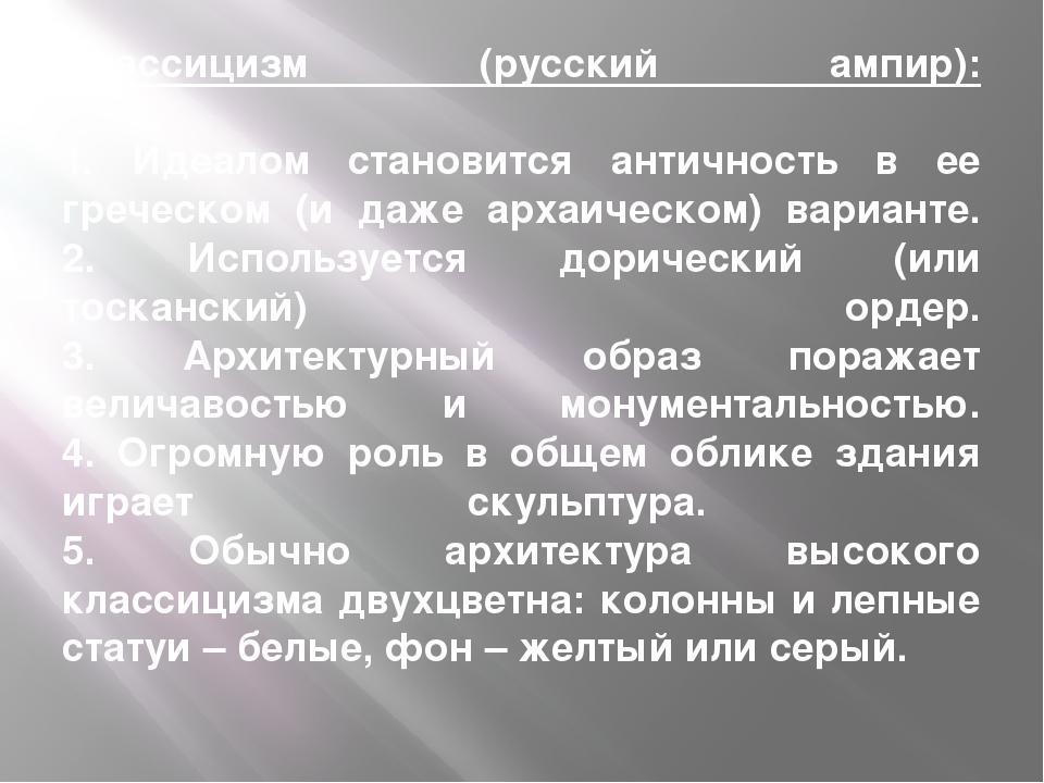 Классицизм (русский ампир): 1. Идеалом становится античность в ее греческом (...