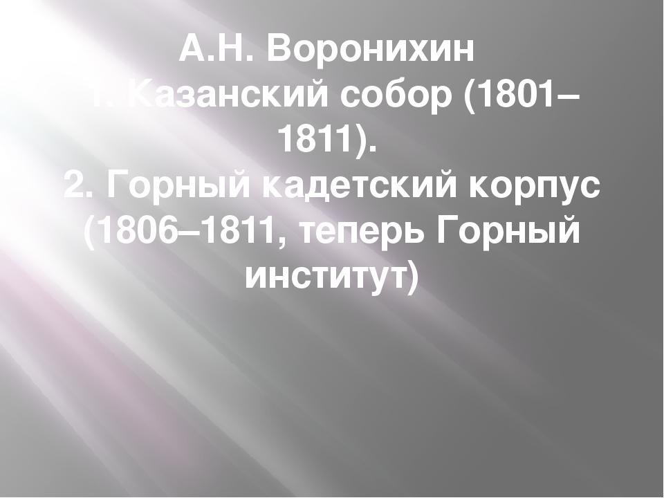 А.Н. Воронихин 1. Казанский собор (1801–1811). 2. Горный кадетский корпус (18...