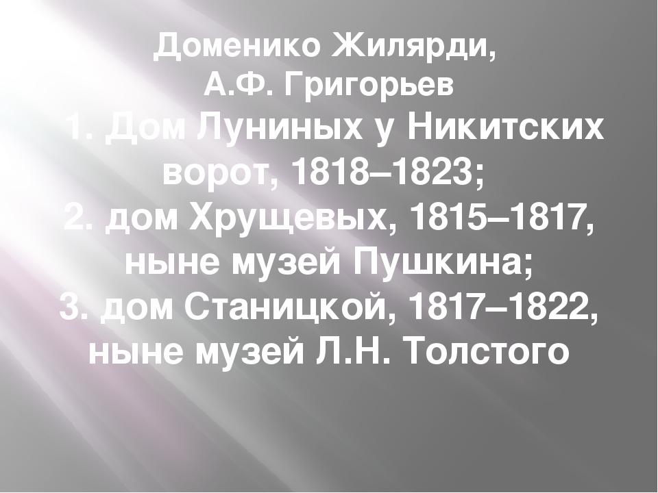 Доменико Жилярди, А.Ф. Григорьев 1. Дом Луниных у Никитских ворот, 1818–1823;...