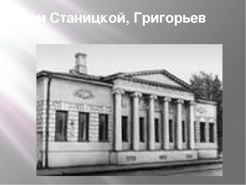 Дом Станицкой, Григорьев