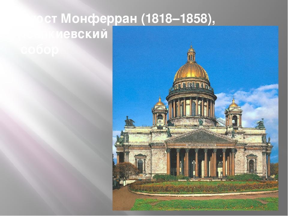 Огюст Монферран (1818–1858), Исаакиевский собор