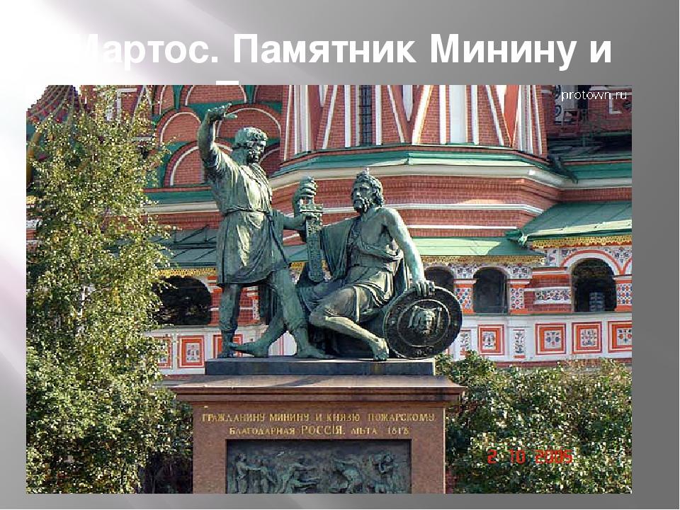 Мартос. Памятник Минину и Пожарскому.