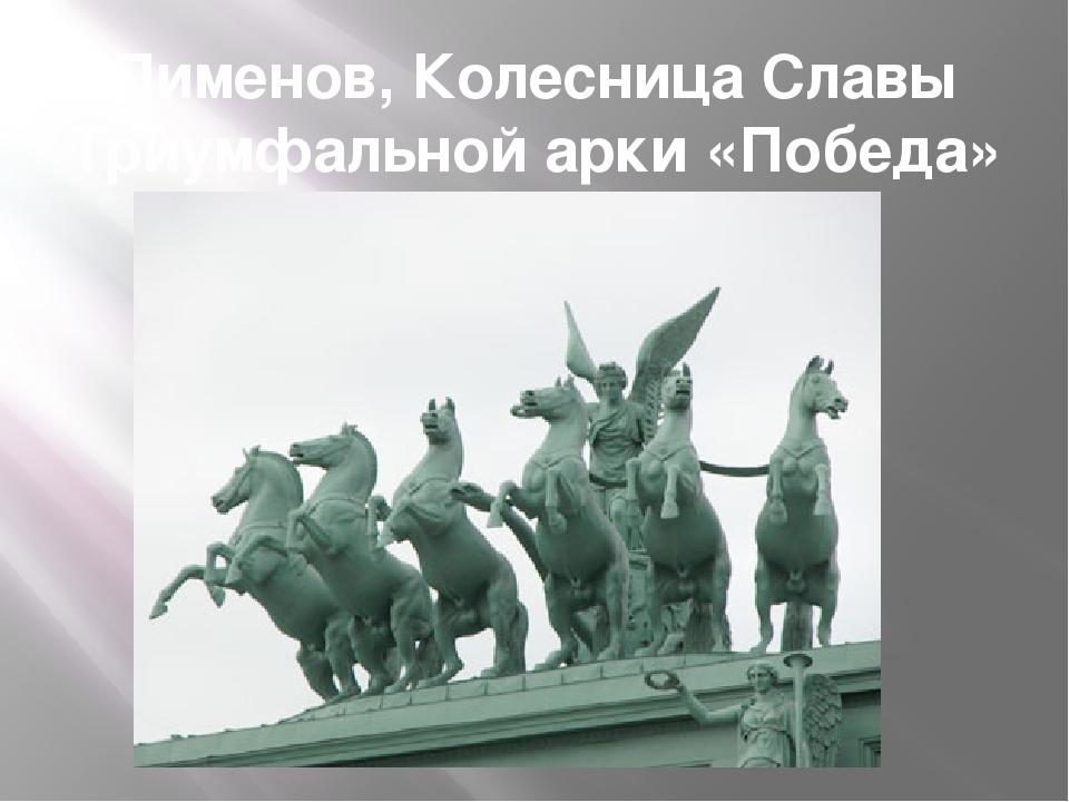 Пименов, Колесница Славы Триумфальной арки «Победа»