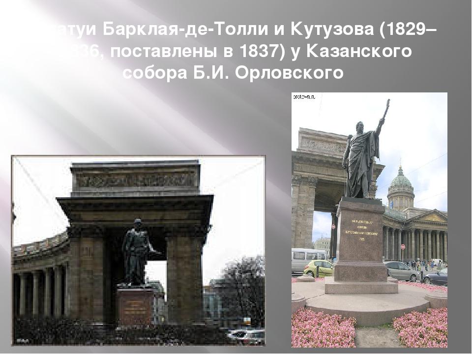 Статуи Барклая-де-Толли и Кутузова (1829– 1836, поставлены в 1837) у Казанско...