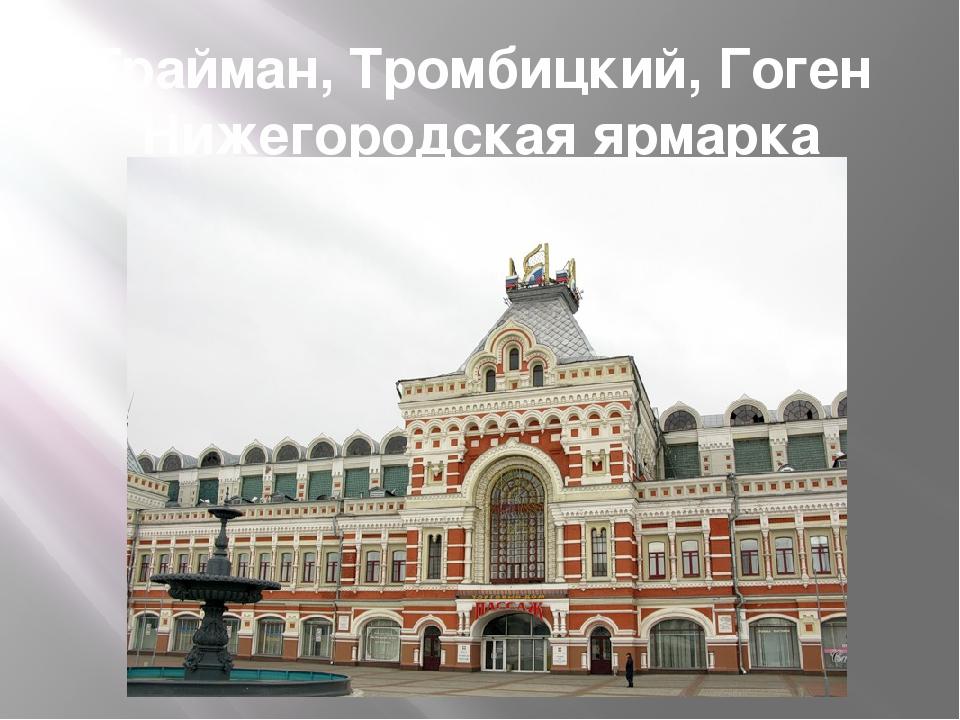 Трайман, Тромбицкий, Гоген Нижегородская ярмарка
