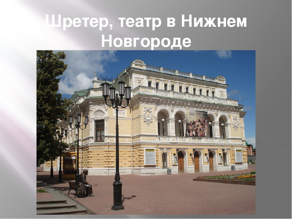 Шретер, театр в Нижнем Новгороде