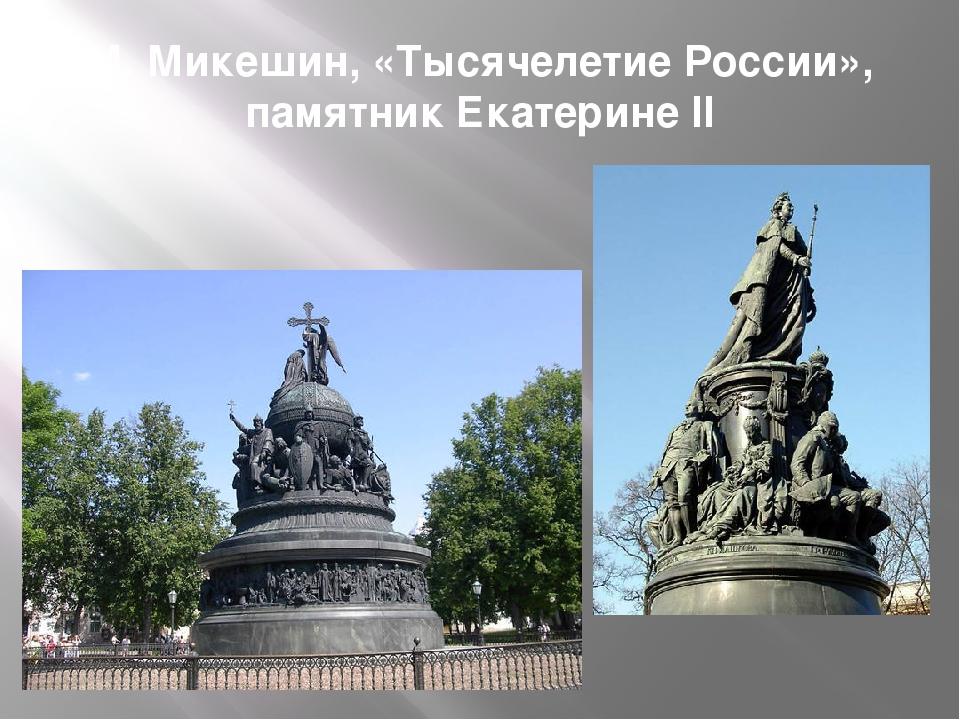М. Микешин, «Тысячелетие России», памятник Екатерине II