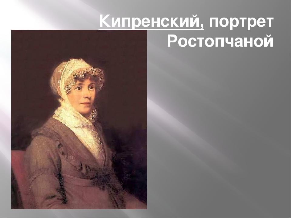 Кипренский, портрет Ростопчаной