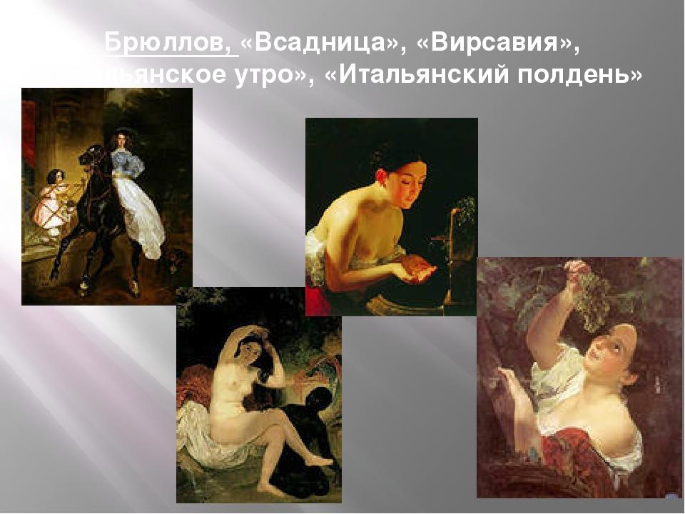 Брюллов, «Всадница», «Вирсавия», «Итальянское утро», «Итальянский полдень»