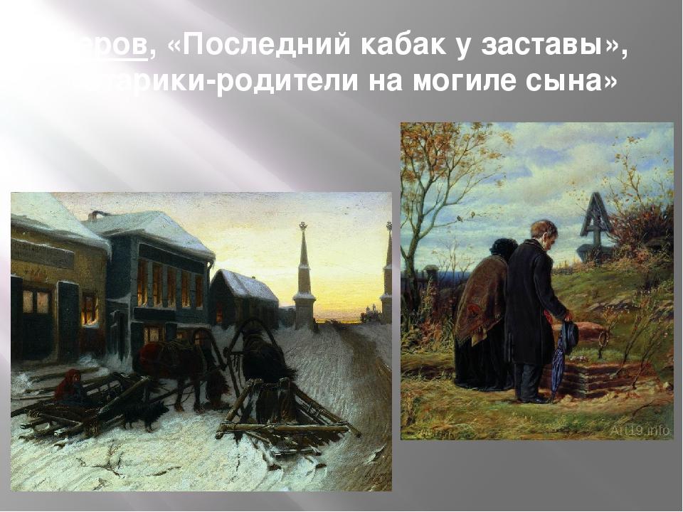 Перов, «Последний кабак у заставы», «Старики-родители на могиле сына»