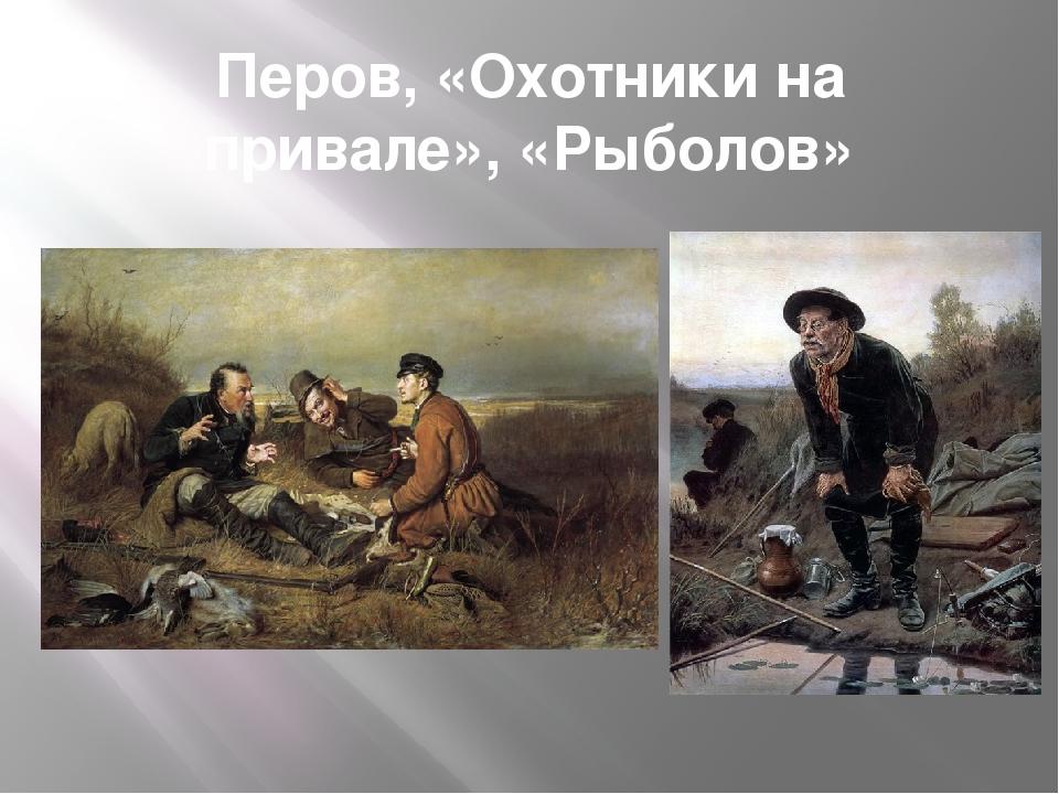 Перов, «Охотники на привале», «Рыболов»
