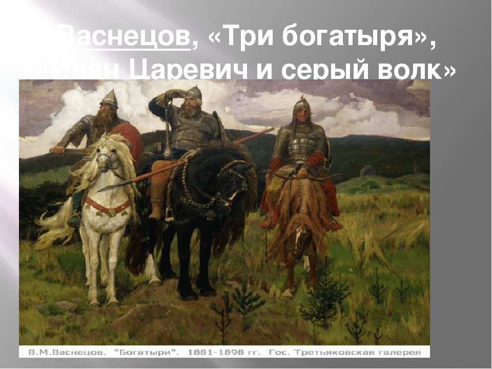 Васнецов, «Три богатыря», «Иван Царевич и серый волк»