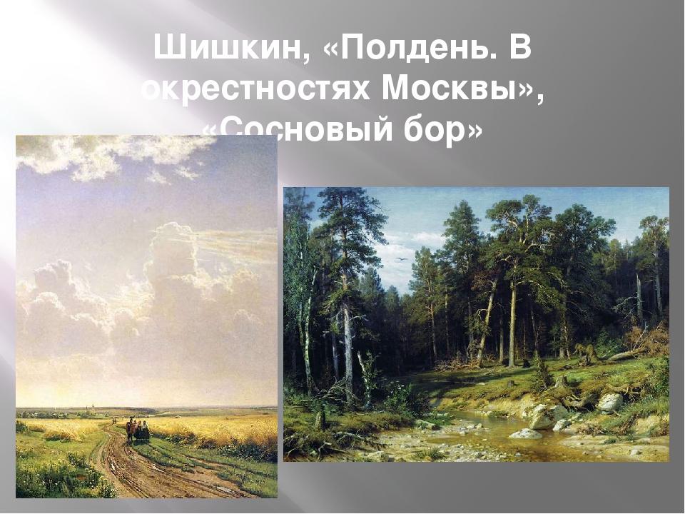 Шишкин, «Полдень. В окрестностях Москвы», «Сосновый бор»