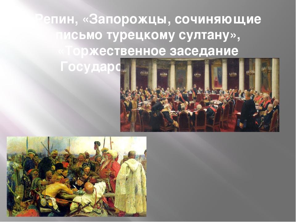 Репин, «Запорожцы, сочиняющие письмо турецкому султану», «Торжественное засед...