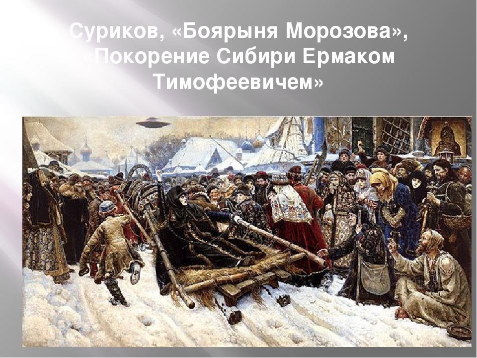Суриков, «Боярыня Морозова», «Покорение Сибири Ермаком Тимофеевичем»