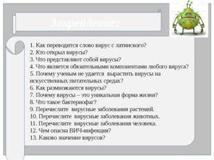 1. Как переводится слово вирус с латинского? 2. Кто открыл вирусы? 3. Что пр