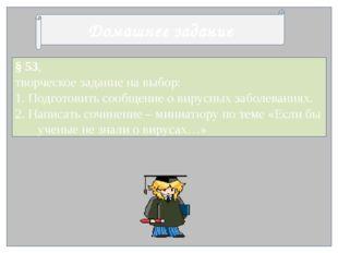 Домашнее задание § 53, творческое задание на выбор: 1. Подготовить сообщение