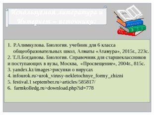Используемая литература и Интернет – источники: Р.Алимкулова. Биология. учеб