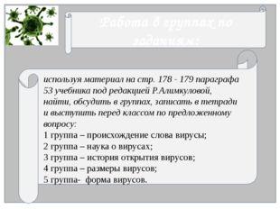 используя материал на стр. 178 - 179 параграфа 53 учебника под редакцией Р.А
