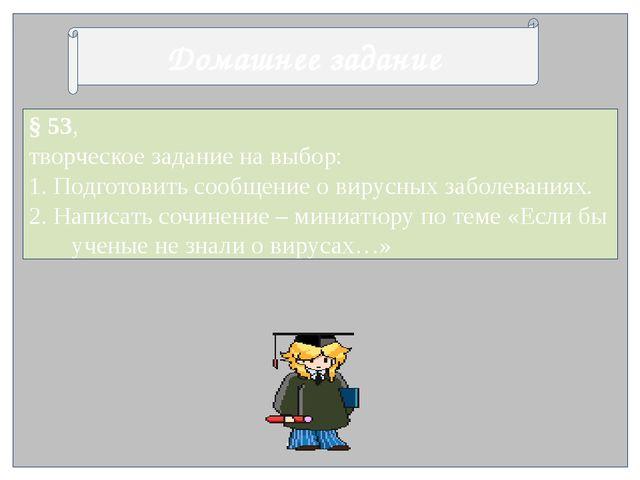 Домашнее задание § 53, творческое задание на выбор: 1. Подготовить сообщение...