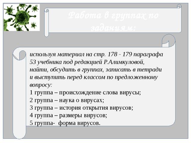 используя материал на стр. 178 - 179 параграфа 53 учебника под редакцией Р.А...