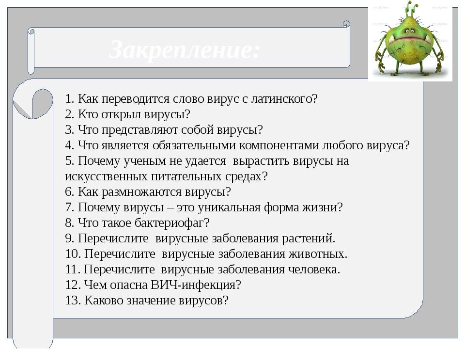 1. Как переводится слово вирус с латинского? 2. Кто открыл вирусы? 3. Что пр...