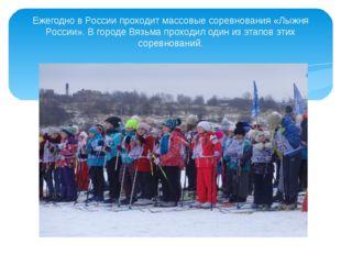 Ежегодно в России проходит массовые соревнования «Лыжня России». В городе Вяз