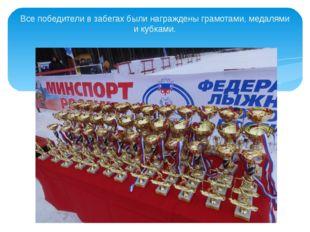 Все победители в забегах были награждены грамотами, медалями и кубками.