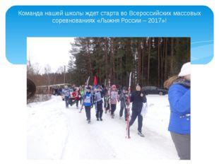 Команда нашей школы ждет старта во Всероссийских массовых соревнованиях «Лыжн