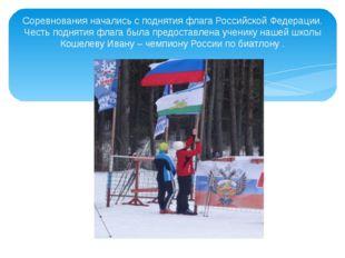 Соревнования начались с поднятия флага Российской Федерации. Честь поднятия ф