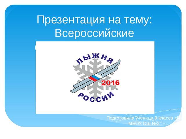 Презентация на тему: Всероссийские соревнования «Лыжня России -2016» Подготов...