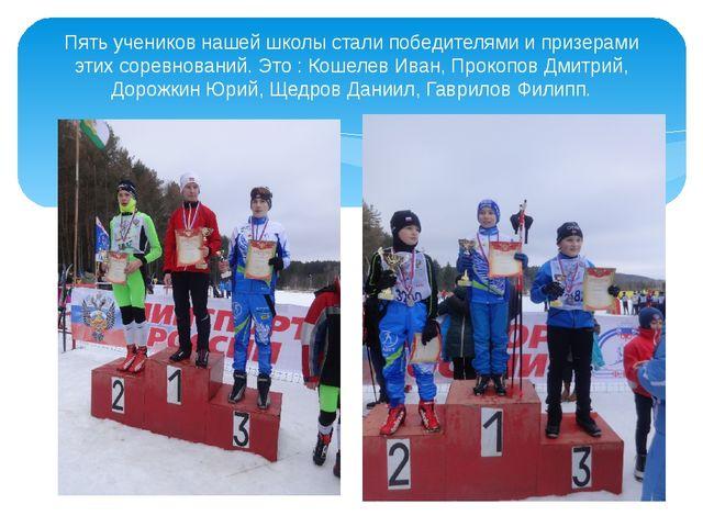 Пять учеников нашей школы стали победителями и призерами этих соревнований. Э...