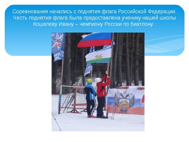 Соревнования начались с поднятия флага Российской Федерации. Честь поднятия ф...