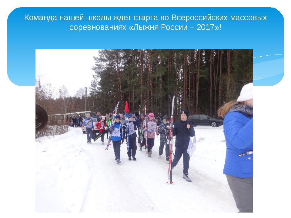 Команда нашей школы ждет старта во Всероссийских массовых соревнованиях «Лыжн...