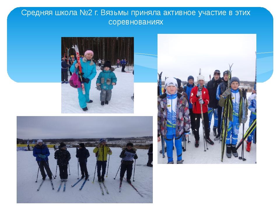 Средняя школа №2 г. Вязьмы приняла активное участие в этих соревнованиях