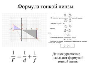 Формула тонкой линзы Данное уравнение называют формулой тонкой линзы