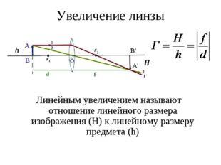 Увеличение линзы Линейным увеличением называют отношение линейного размера из
