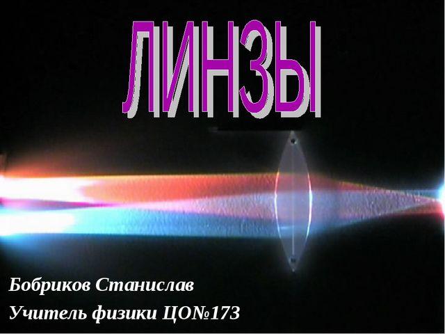 Бобриков Станислав Учитель физики ЦО№173