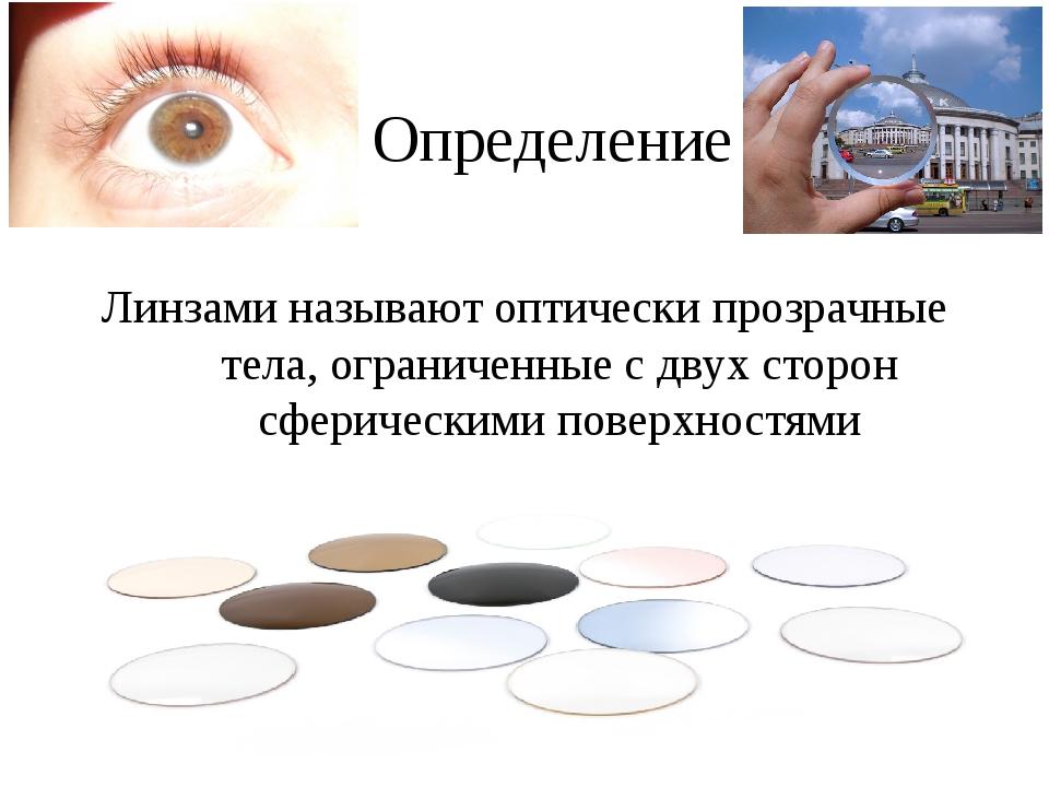 Определение Линзами называют оптически прозрачные тела, ограниченные с двух с...