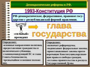 Демократические реформы в РФ. РФ-демократическое, федеративное, правовое госу