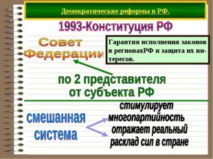Демократические реформы в РФ. Гарантия исполнения законов в регионахРФ и защи