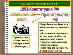 Демократические реформы в РФ. -Разрабатывает бюджет и обеспечивает его выполн